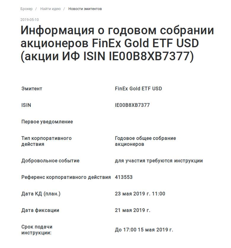 Информация о собрании акционеровETFFXGD на сайте одного из российских брокеров