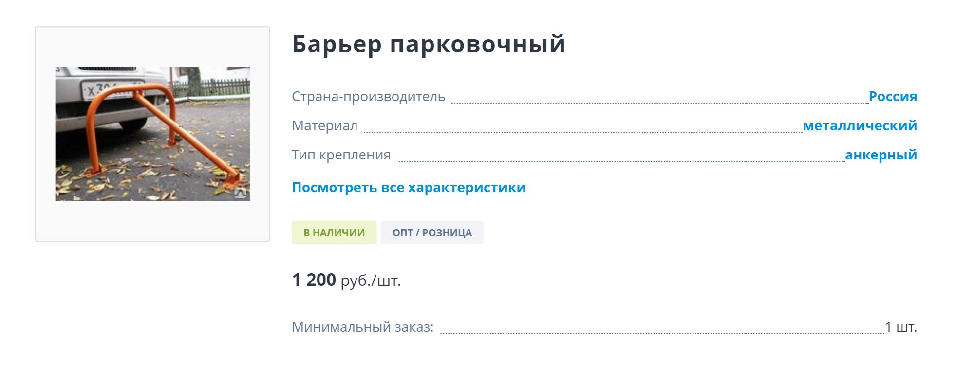 Это бюджетный вариант парковочного барьера. Стоит 1200<span class=ruble>Р</span>, запирается на замок с обычным ключом