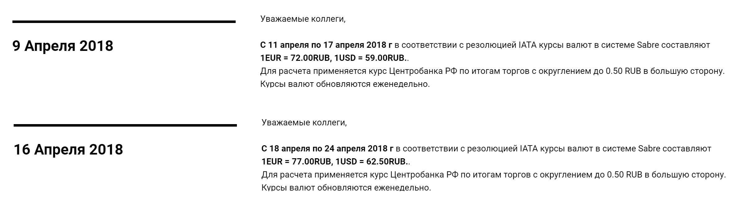 С 18 по 24 апреля для авиакомпаний 1 евро стоил 77 рублей, даже если бы рубль подешевел вдвое. Курсы ИАТА округляются до 50 копеек
