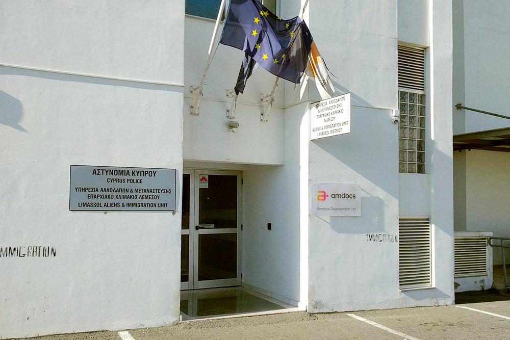 Здание миграционной службы в Лимасоле