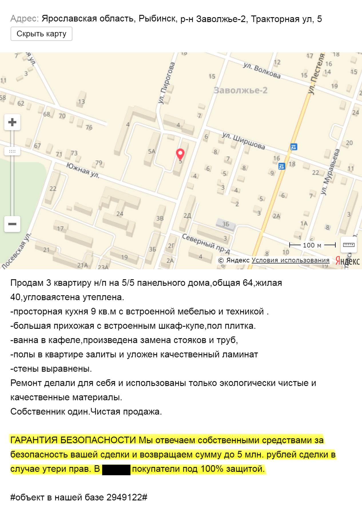 В объявлении на «Авито» агентство пишет, что застраховано и сумма страховки — 5 млн рублей