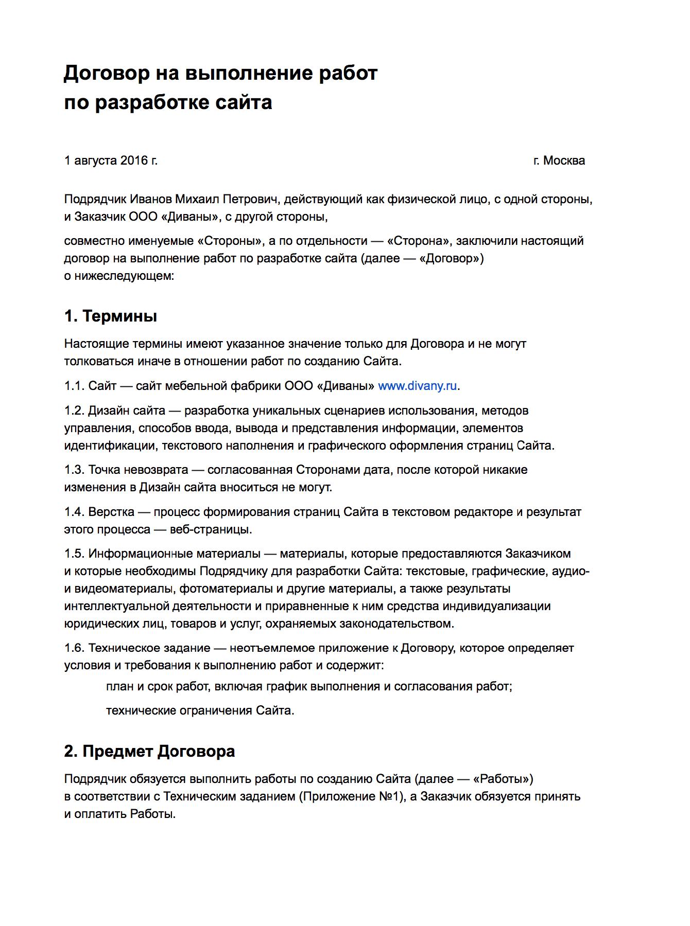 Договор клиента и иллюстратора