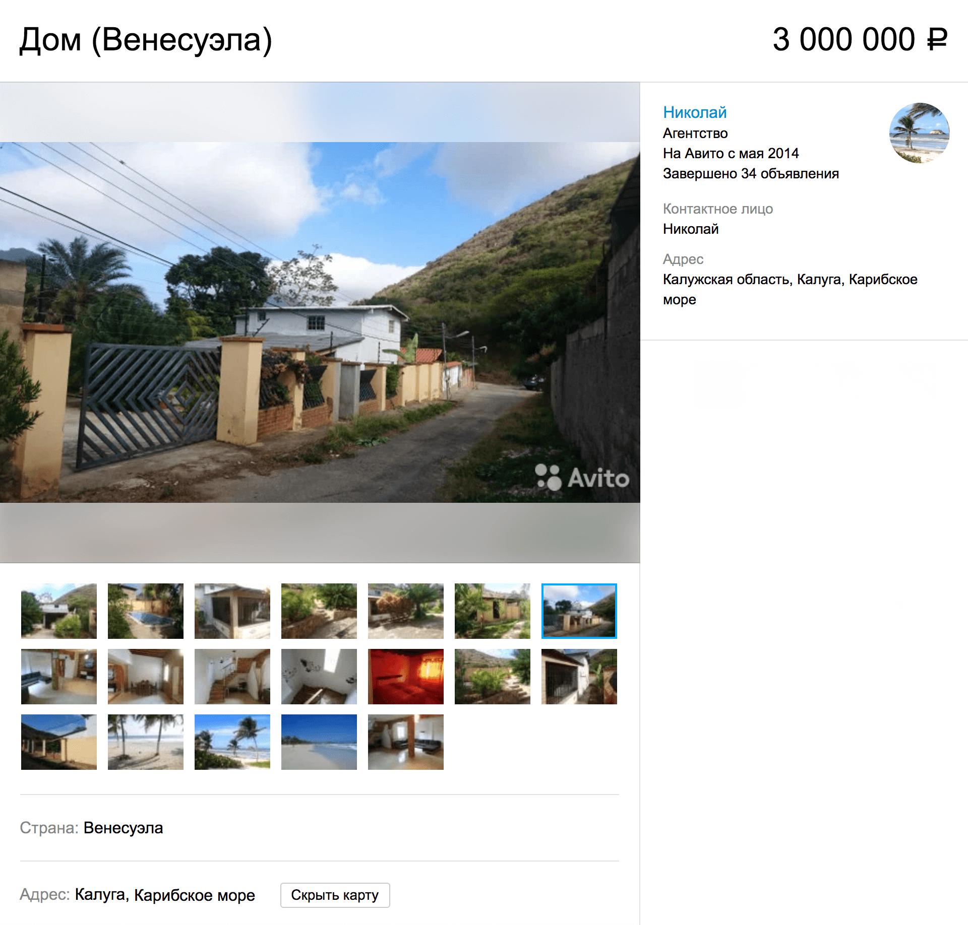 Вилла площадью 120 квадратных метров на острове в Карибском море по цене однушки в Питере. Объявление на «Авито»
