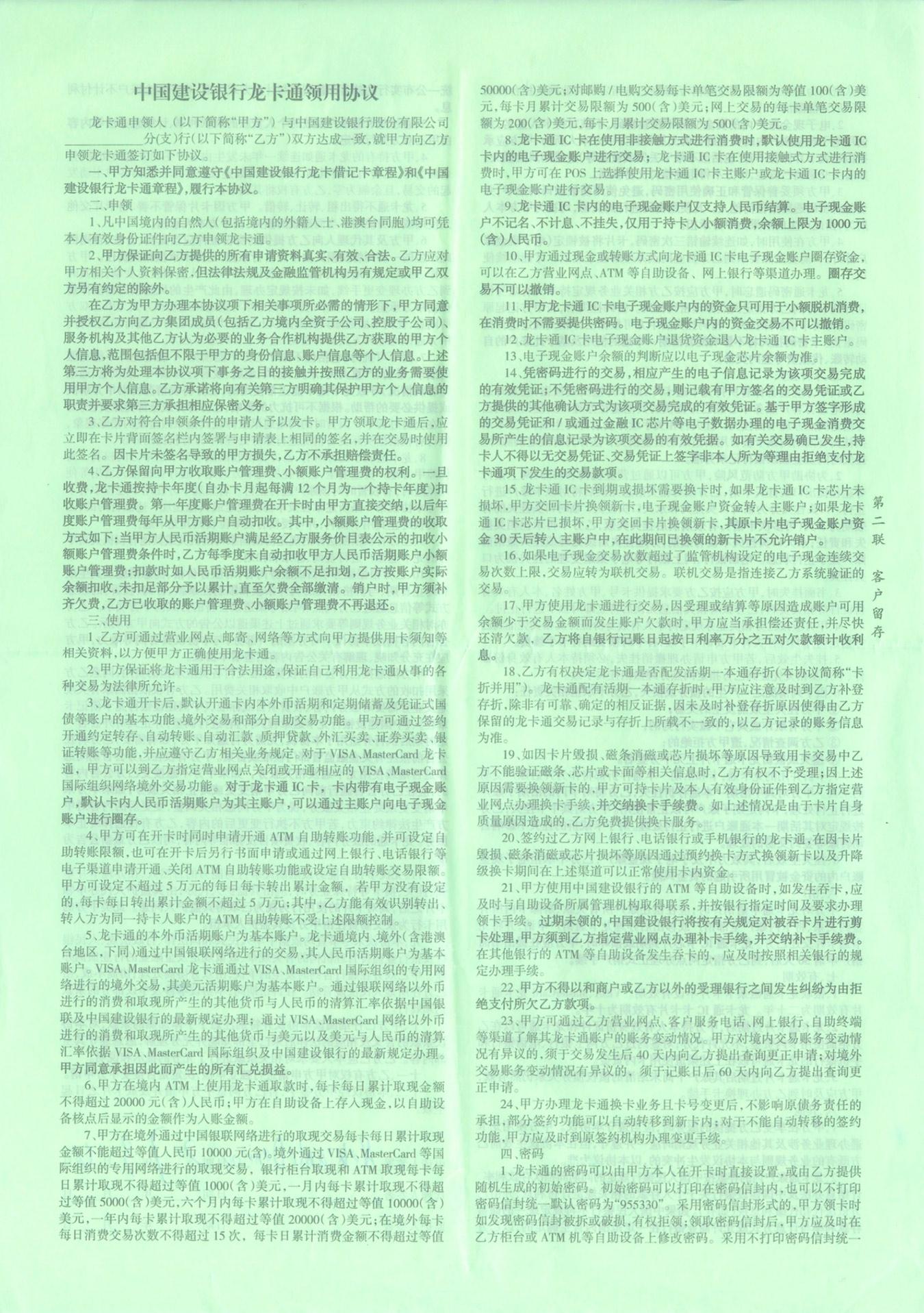 Мое соглашение с банком о пользовании дебетовой картой. Его перевод с китайского на русский инотариальное заверение стоит в Москве 5—15 тысяч рублей. Я решил обойтись — и налоговая пока его не спросила