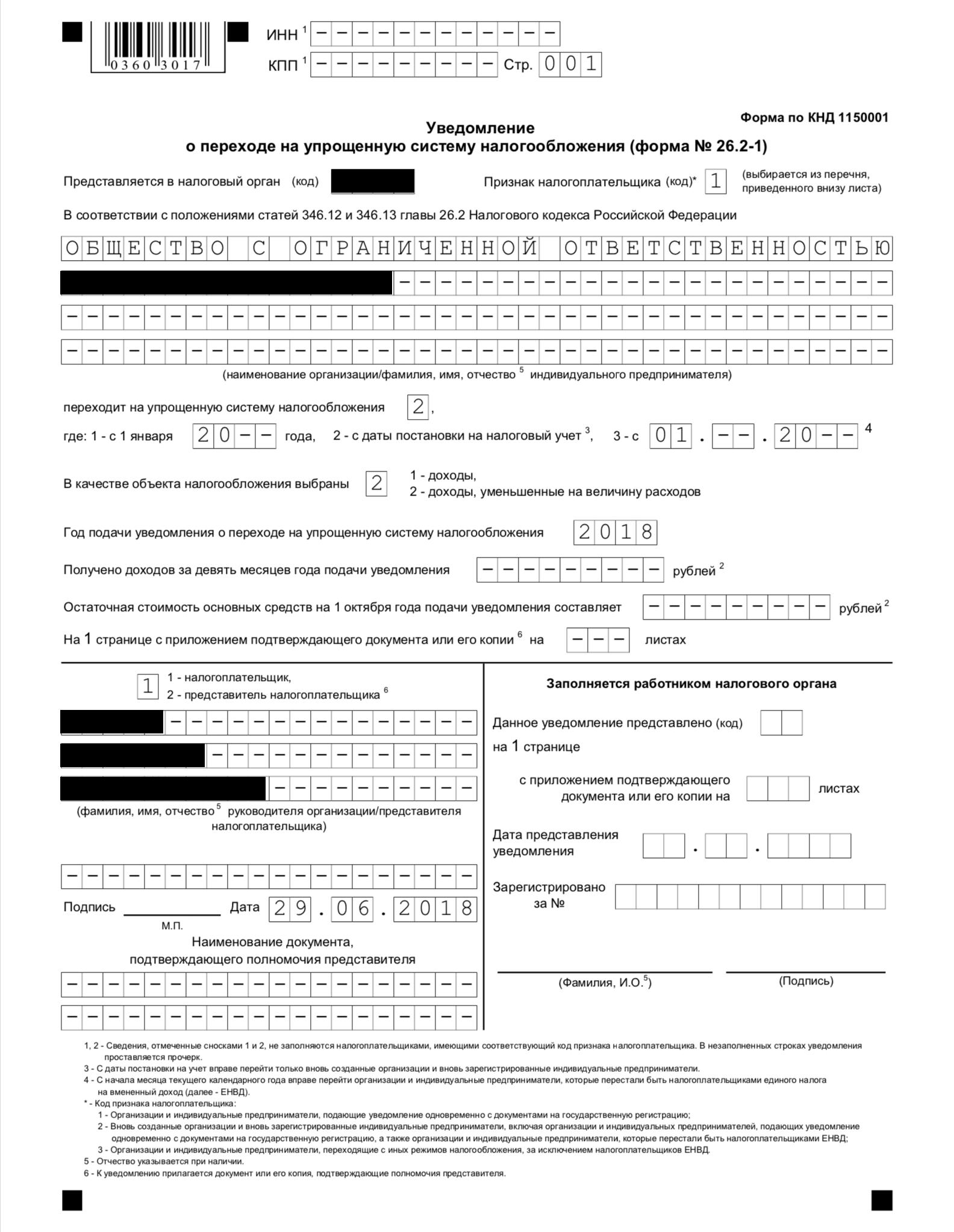 Так выглядит заявление от ООО на применение УСН, если подавать его при регистрации