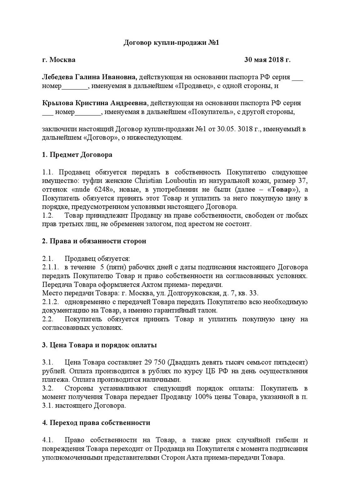 Договор купли продажи транспортного средсва2020