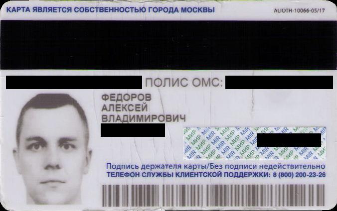Моя социальная карта москвича