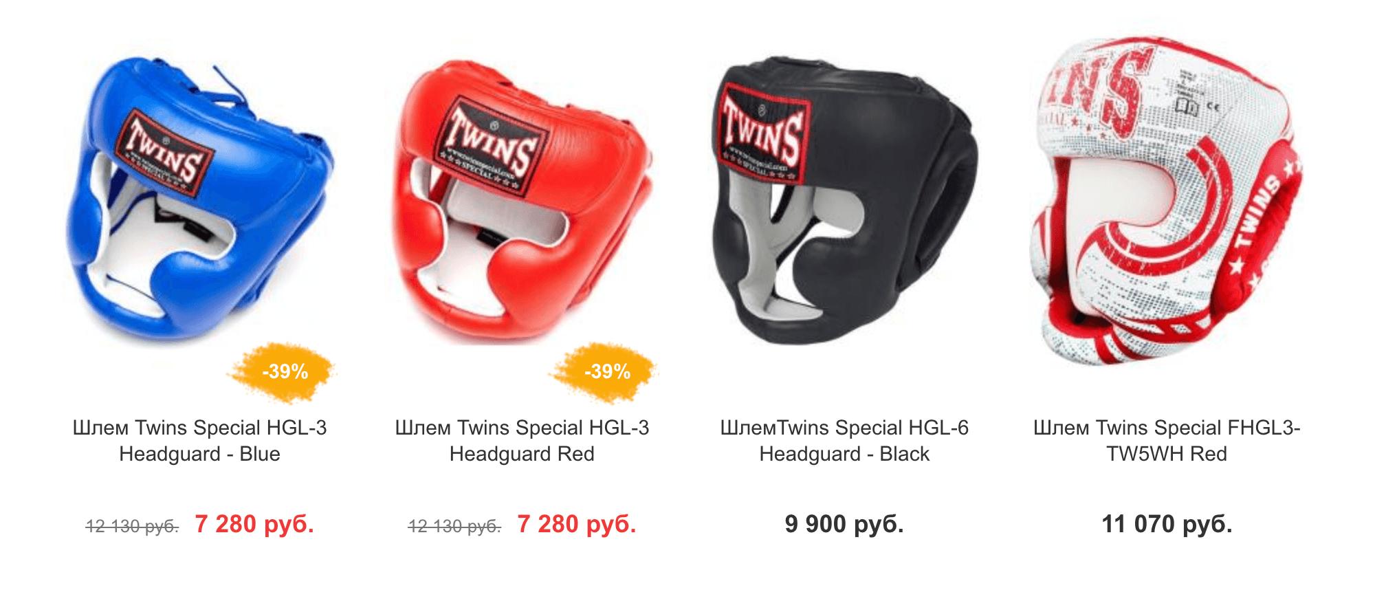 Цены на шлемы Twins