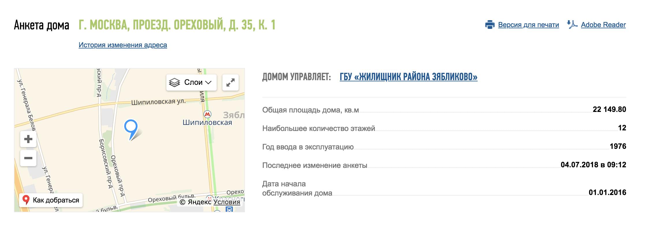 Карточка дома на сайте «Реформа ЖКХ». Можно посмотреть, какая УК управляет домом, есть общие сведения о его площади и этажности