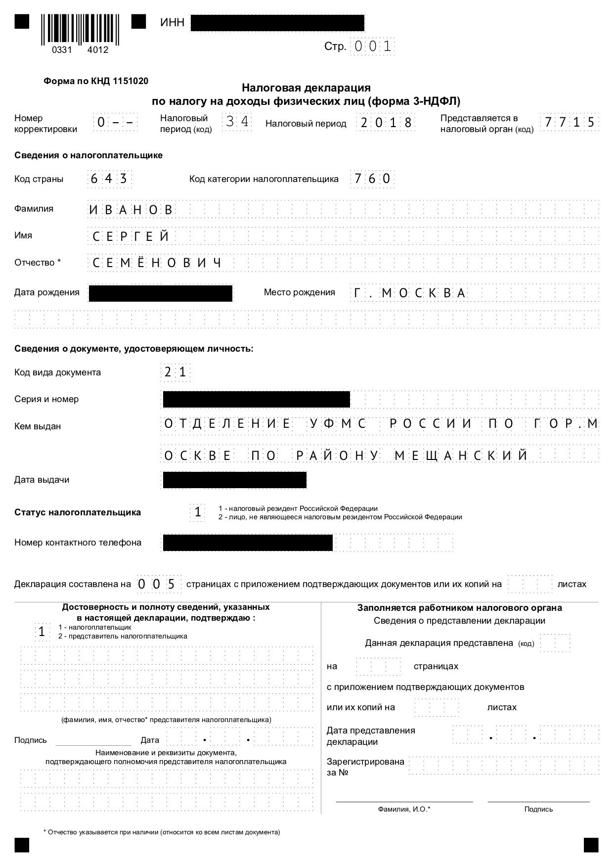 2 ндфл сроки сдачи декларации