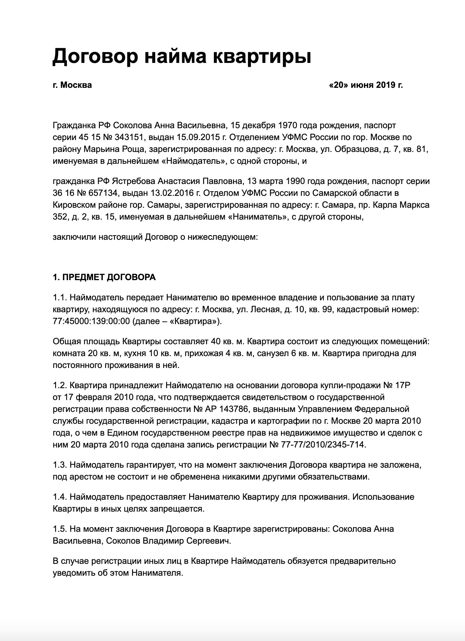 Заявление в ук на ремонт подъезда