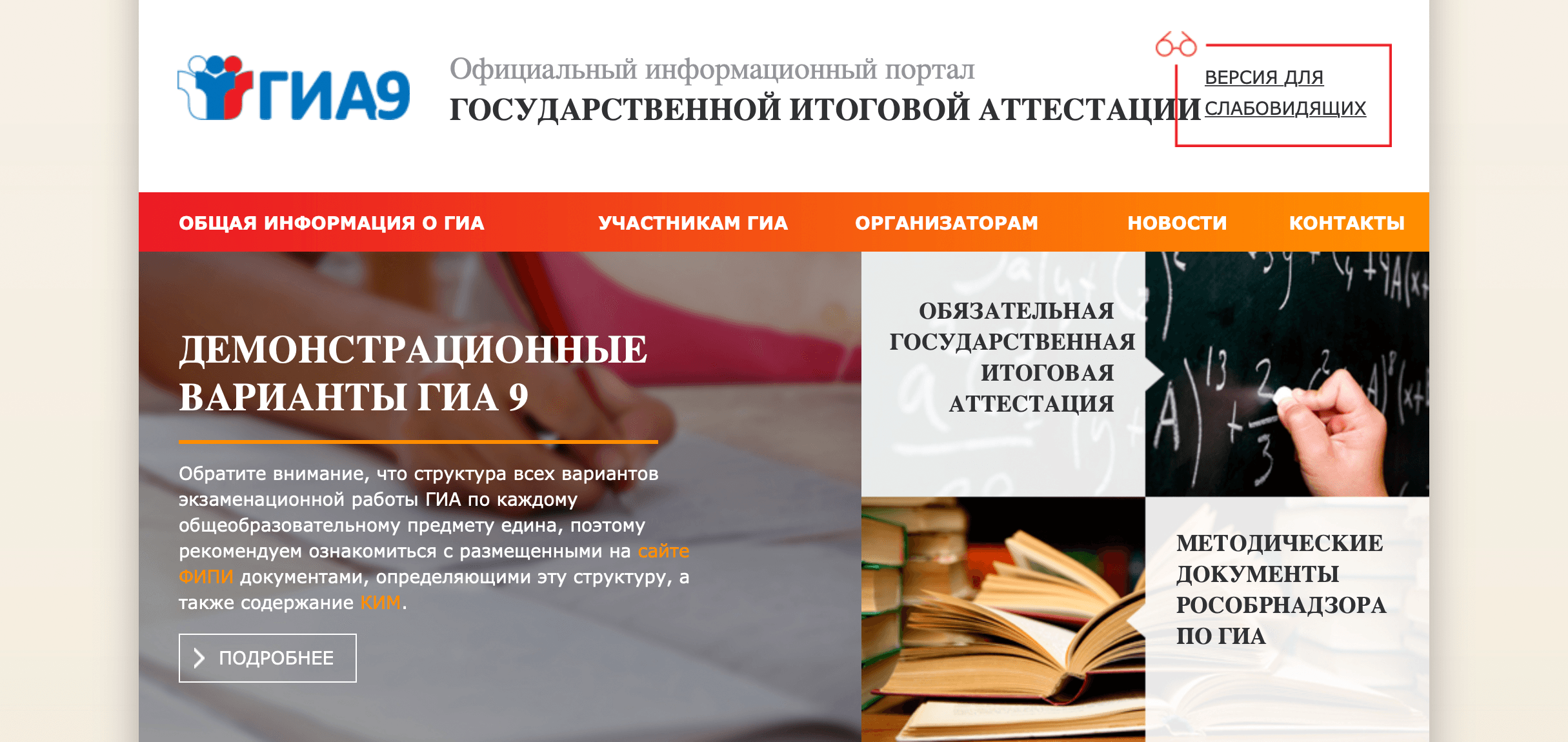 Официальный сайт ГИА