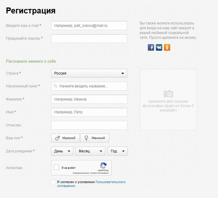 Окно регистрации на сайте с опросами