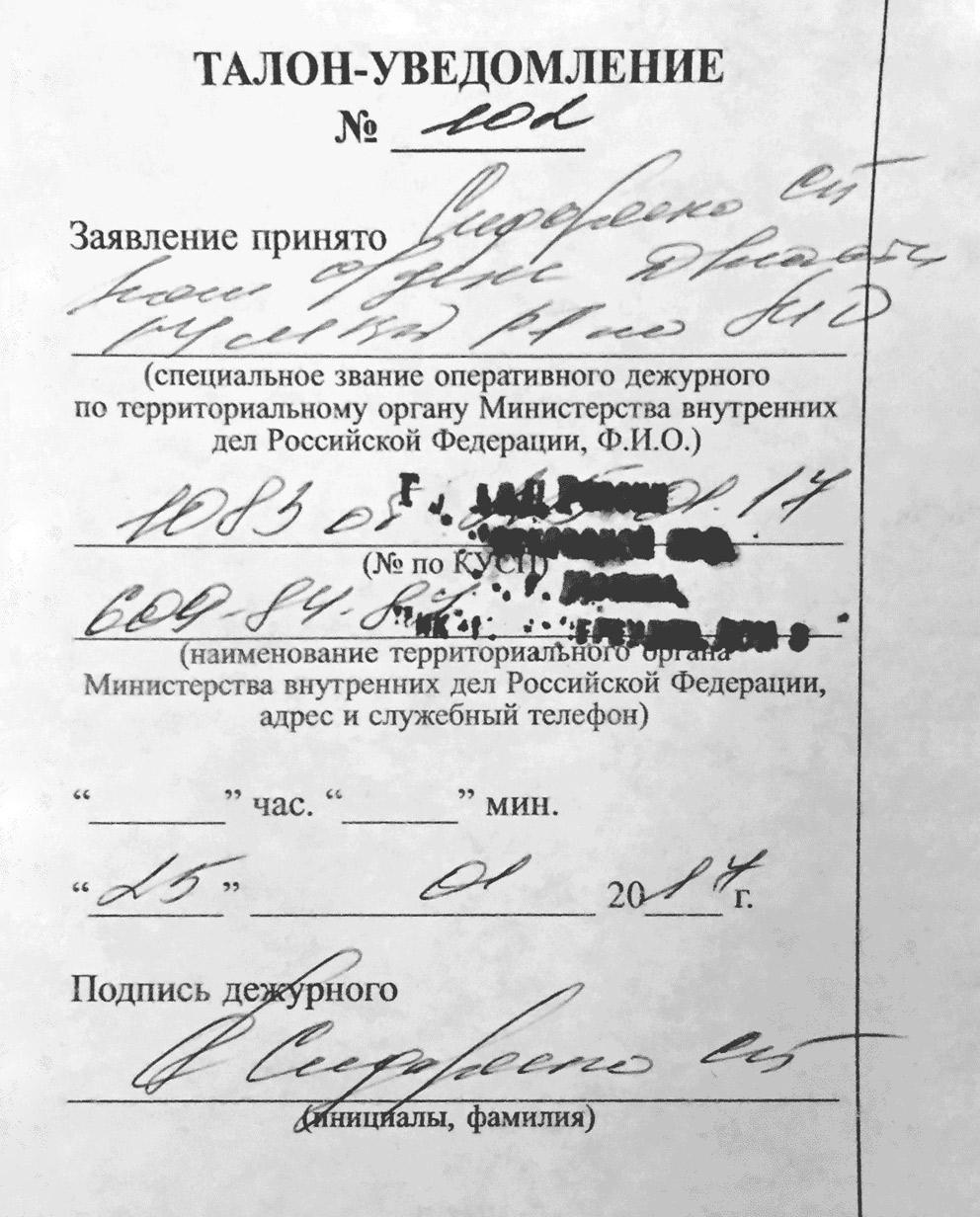Талон-уведомление выдают взамен заявления об утере паспорта