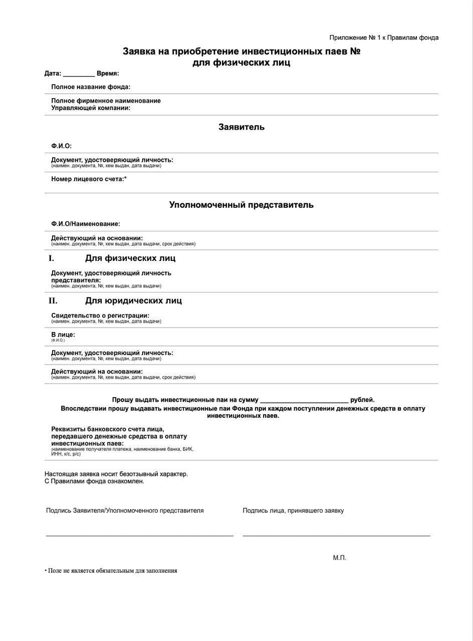 Экземпляр заявки найдете в ПДУ вашего фонда