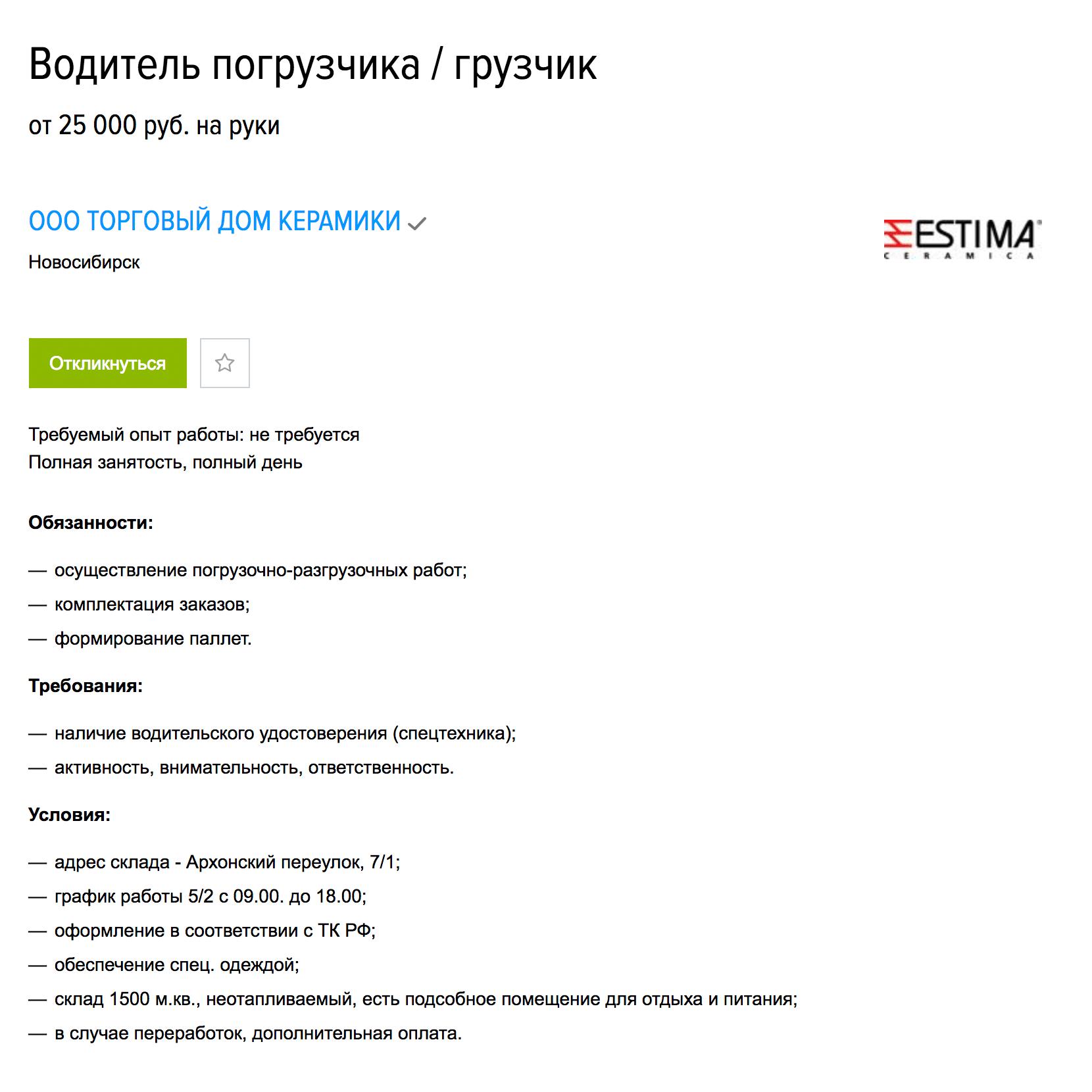 Водителю погрузчика в Новосибирске готовы платить 25 тысяч рублей. Опыт работы не требуется, но нужны водительские права на спецтехнику. Спецодежду выдадут, в подсобку пустят. Вакансия на «Хедхантере»