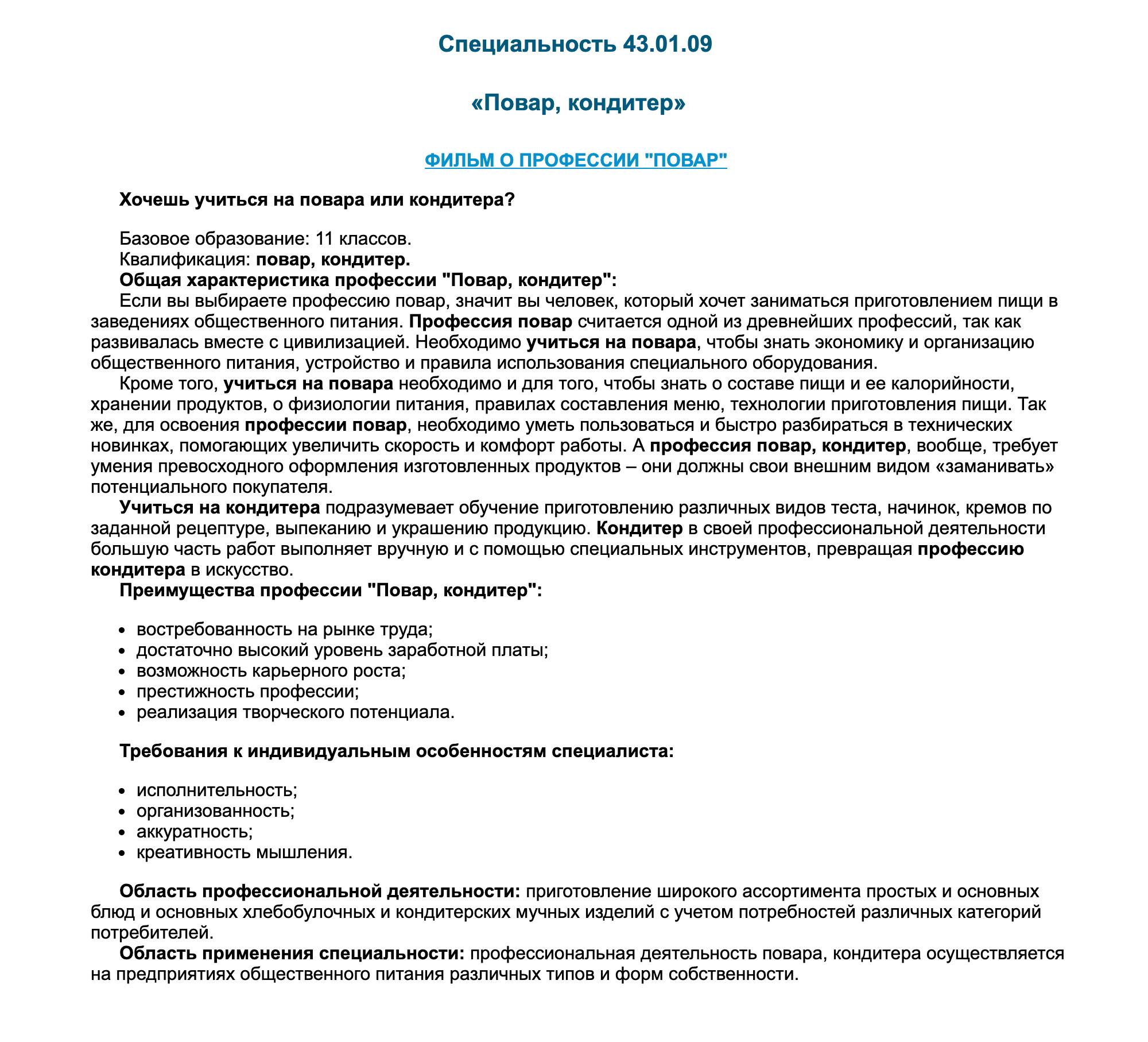 Описание специальности «Повар-кондитер» на сайте моего колледжа