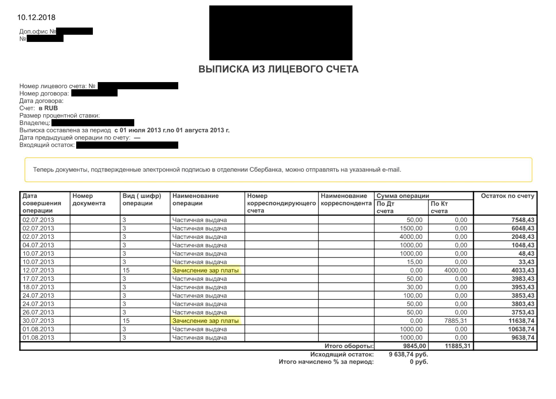 Выписка, из которой видно, что счет зарплатный