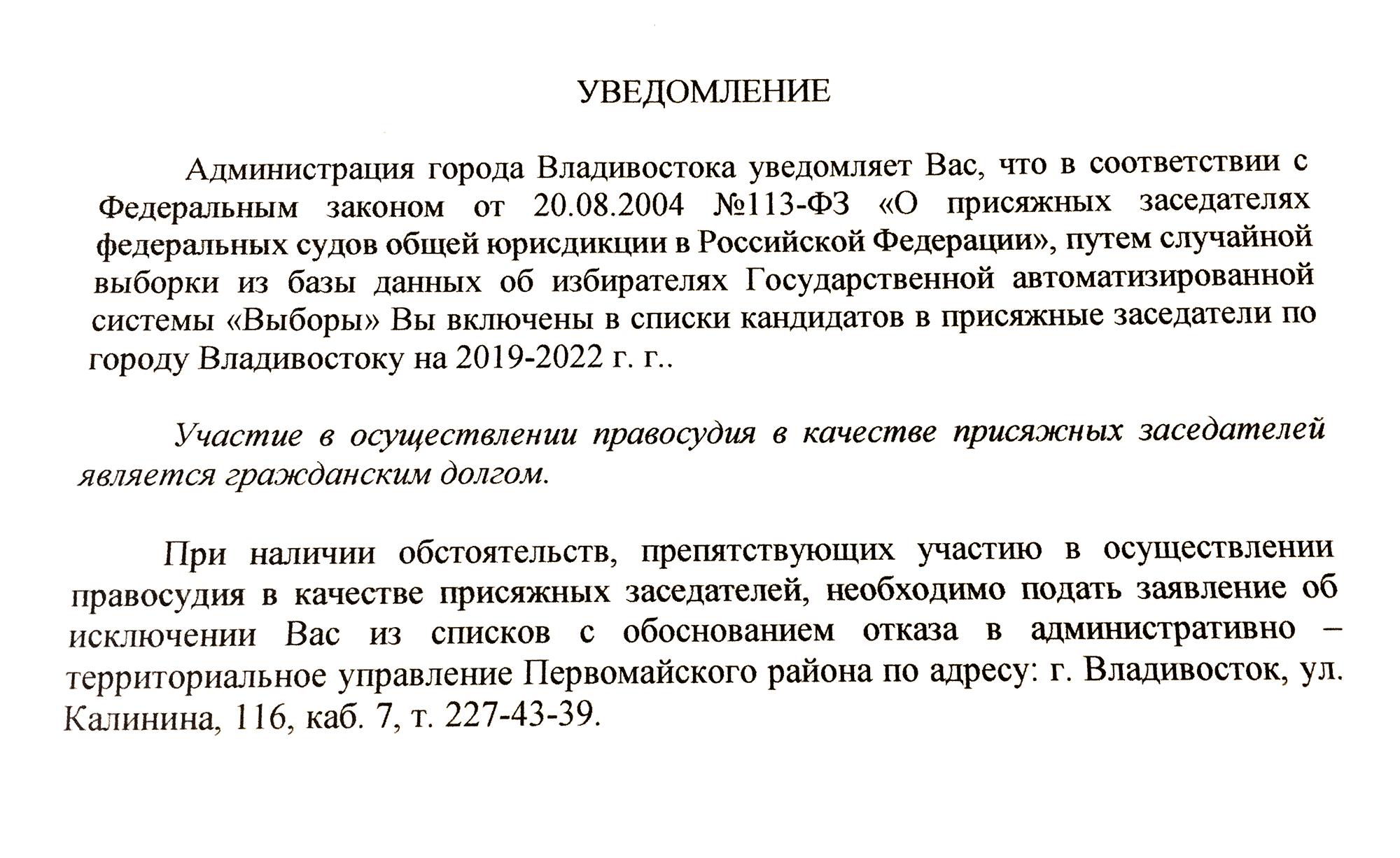 В разных субъектах РФ уведомления могут отличаться — единого образца нет, но содержание идентично