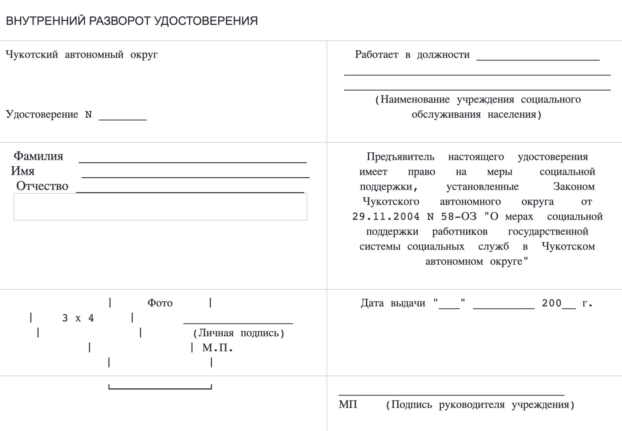 Удостоверение соцработника