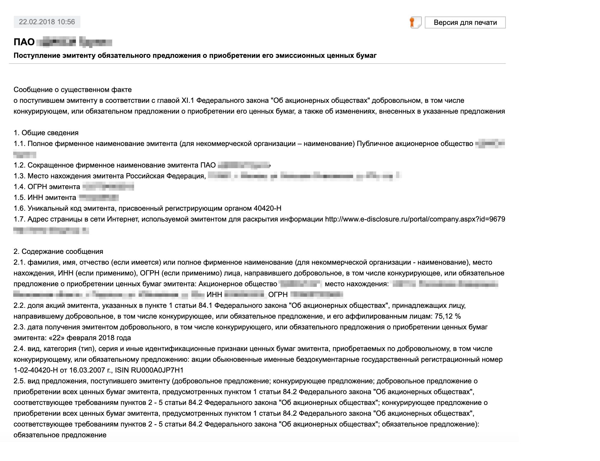 Сообщение об обязательном предложении на сайте «Центра раскрытия корпоративной информации»