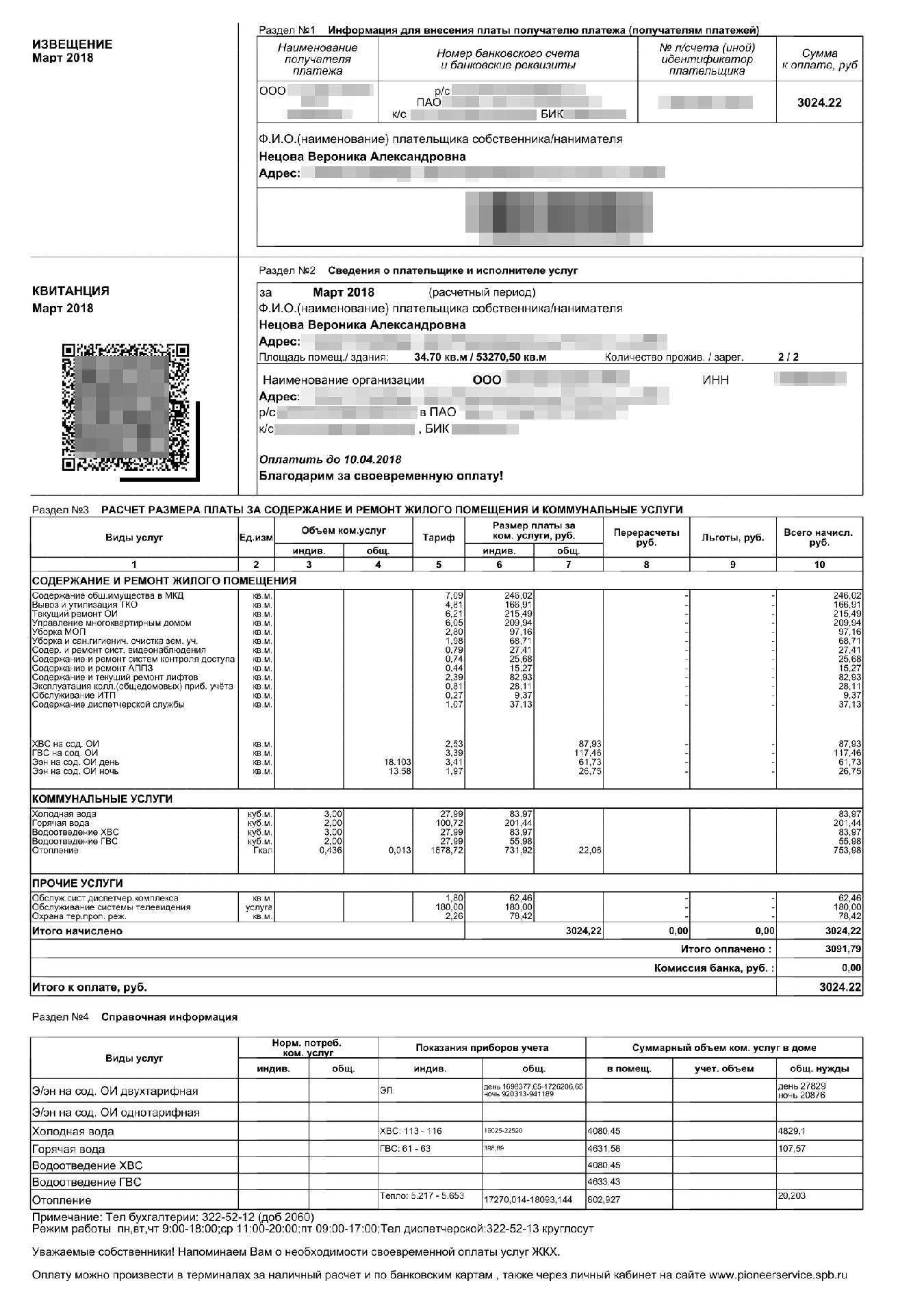 Счета на оплату ЖКУ за обслуживание дома, капремонт, электроэнергию, которые я прикладывала к заявлению на субсидию
