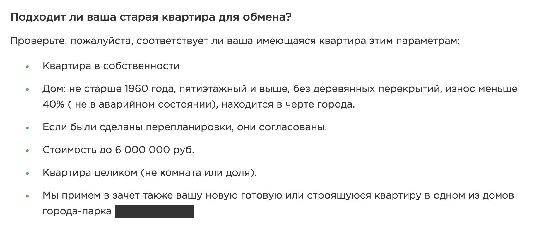 Требования к квартире на сайте моего застройщика