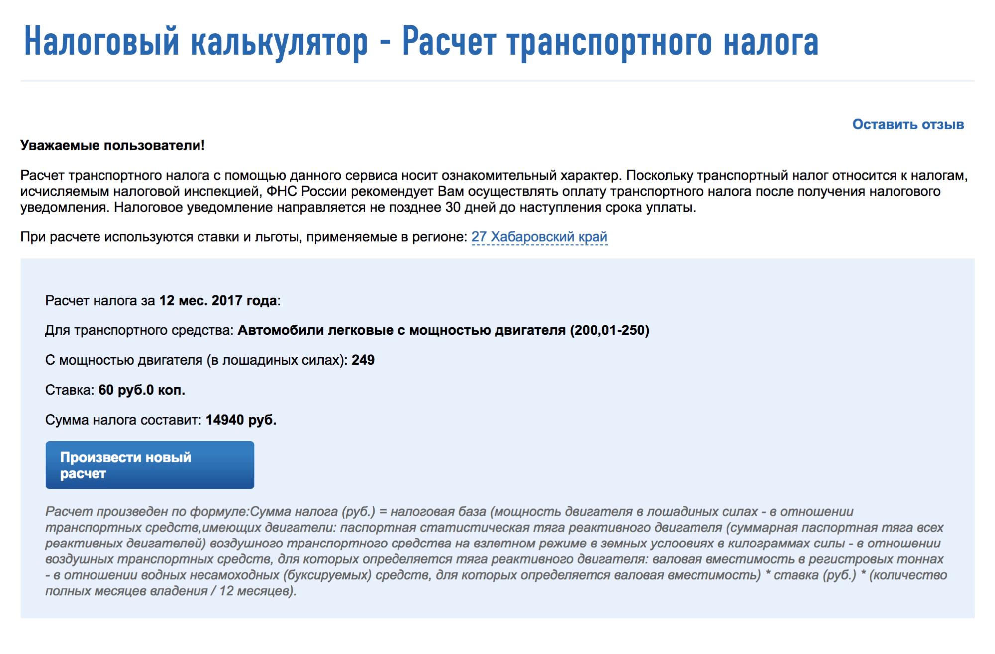 Ставки транспортного налога в регионах россии 2015 ставки транспортного налога 2014 на автобусы