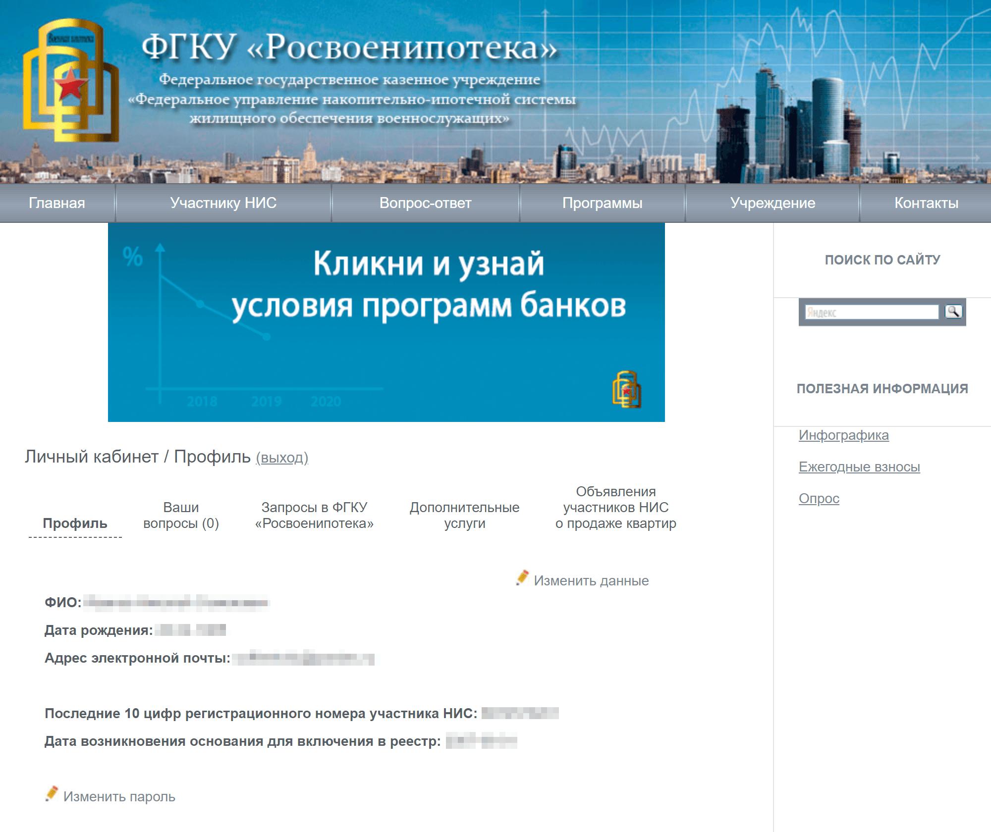 У Росвоенипотеки есть свой сайт с личным кабинетом участника накопительно-ипотечной системы. Через него проверяют состояние накопительного счета, наличие обременений или график погашения задолженности
