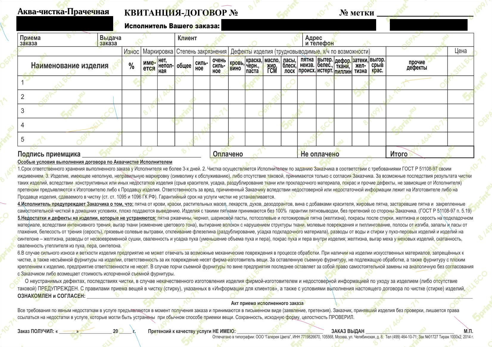 Квитанция от прачечной: для каждой вещи нужно уточнить кучу деталей, а под описью — подробный договор