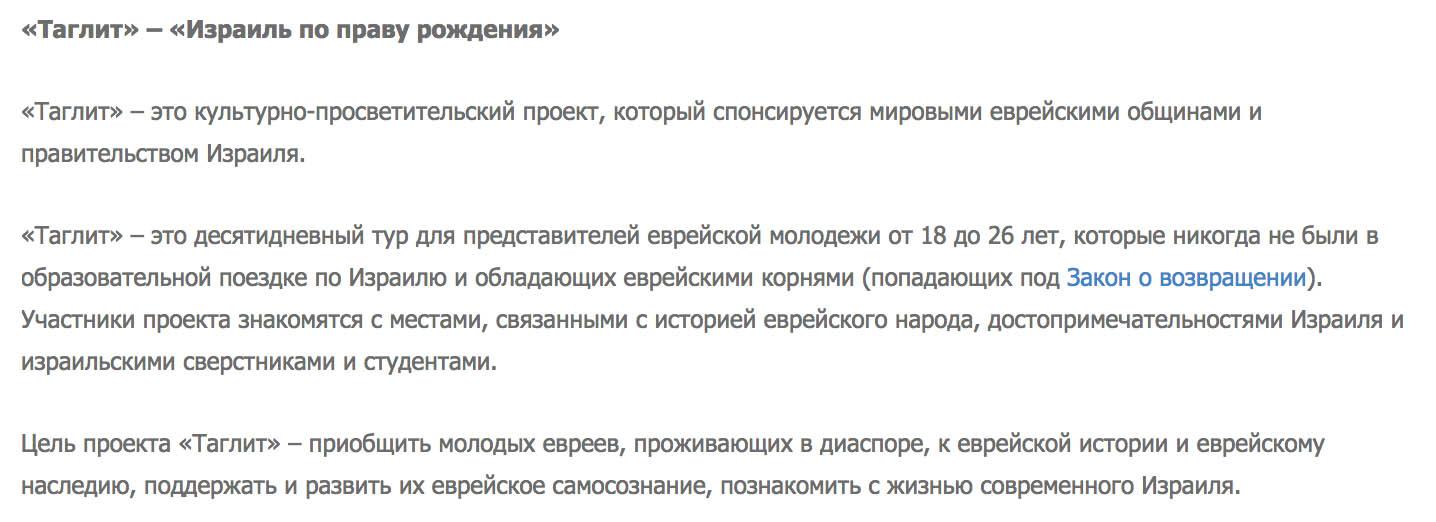 «Таглит» организуют 6 израильских компаний: «Сохнут», «Гилель», «Израиль-экспертс», «Сахлав», «Тлалим» и «Эзра». Я ездила с «Израиль-экспертс». Главный агрегатор по «Таглиту» на русском языке — su.birthrightisrael.com