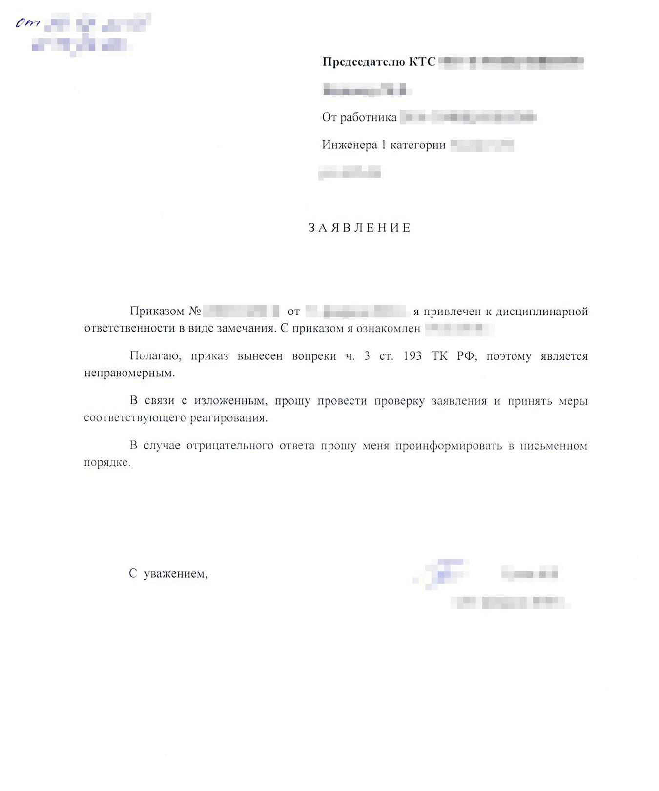 Мое заявление в КТС