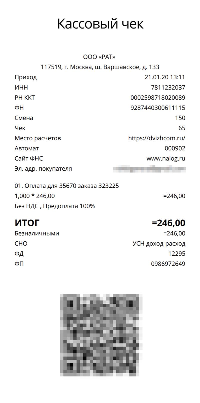 Так выглядит небрендированный электронный чек из интернет-магазина автозапчастей, который мне отправила онлайн-касса