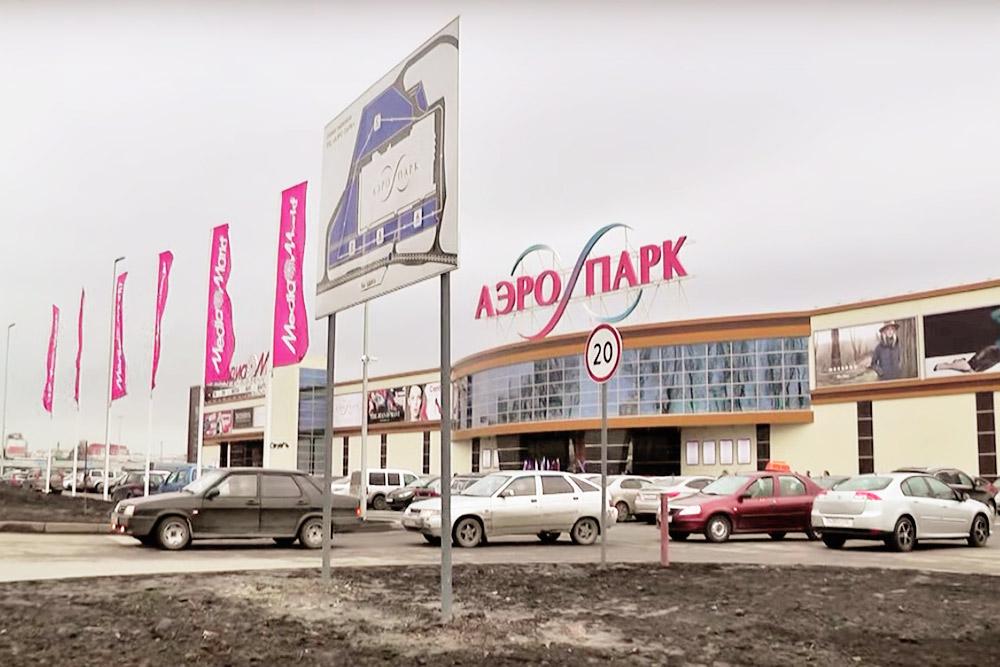 «Аэро парк» — самый крупный брянский ТЦ