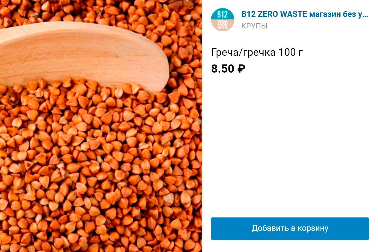 Цена на гречку без&nbsp;упаковки — 85<span class=ruble>Р</span>. Она ничем не отличается от крупы из «Магнита»