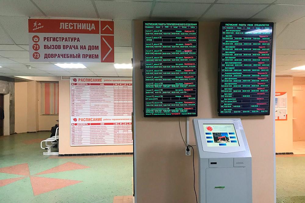 Внутри тоже есть терминалы дляэлектронной очереди и экраны с расписанием работы врачей