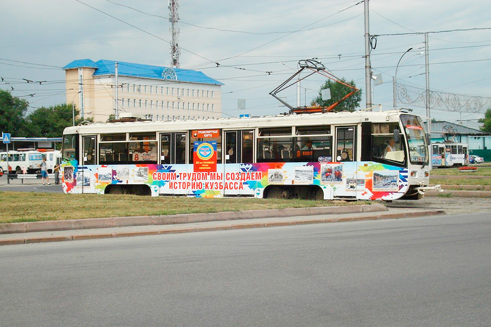 Наш обычный кемеровский трамвай, брендированный ко Дню шахтера. Всего в городе пять трамвайных маршрутов