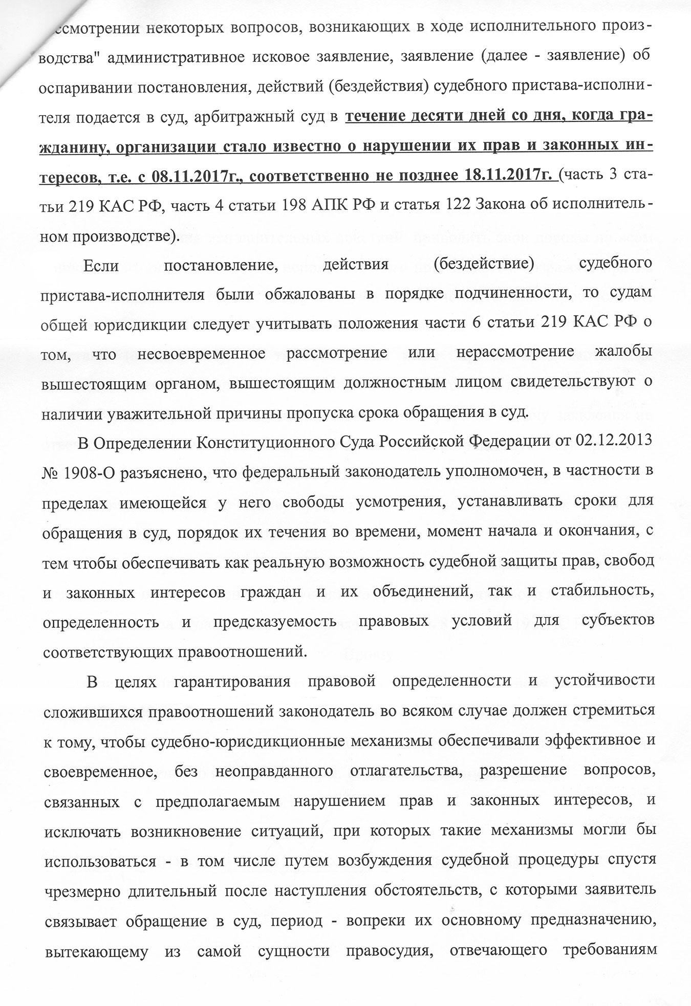 Приставы не согласились с решением суда и подали апелляционную жалобу. Они считали, что Юлия пропустила срок на подачу административного иска