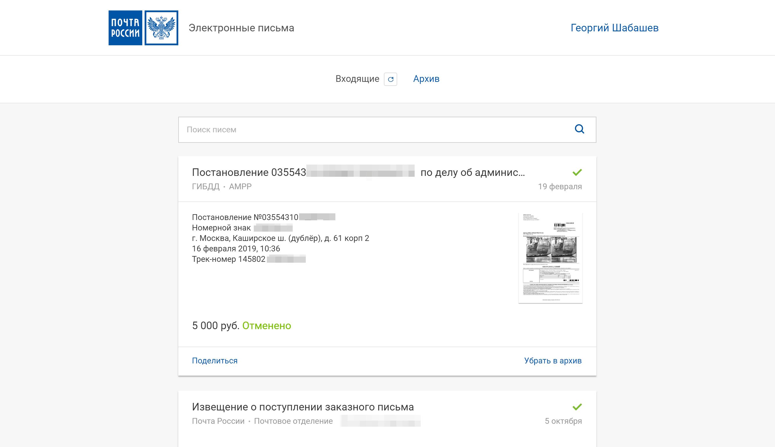 Личный кабинет сервиса zakaznoe.pochta.ru: штраф отменили