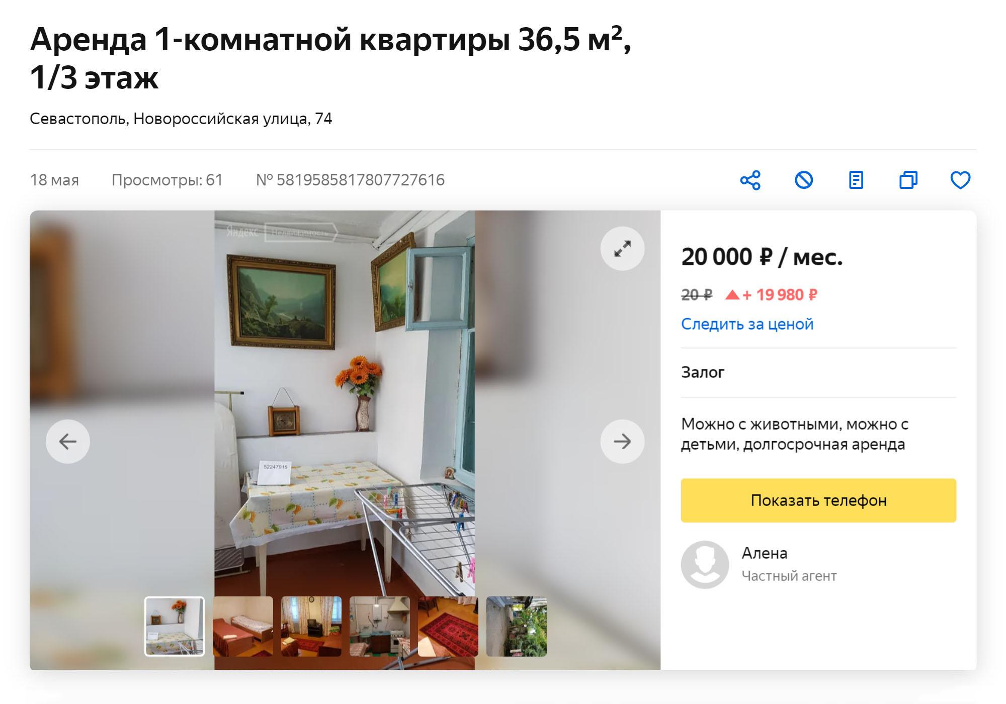 Аренда квартиры в Ленинском районе — 20 тысяч в месяц