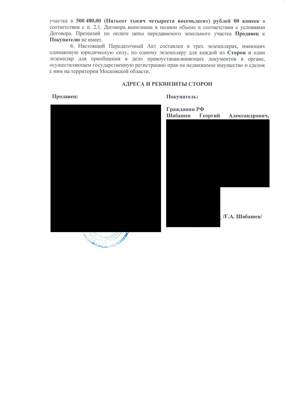 Акт приема-передачи к договору о земле, который мы подписали после полной оплаты участка