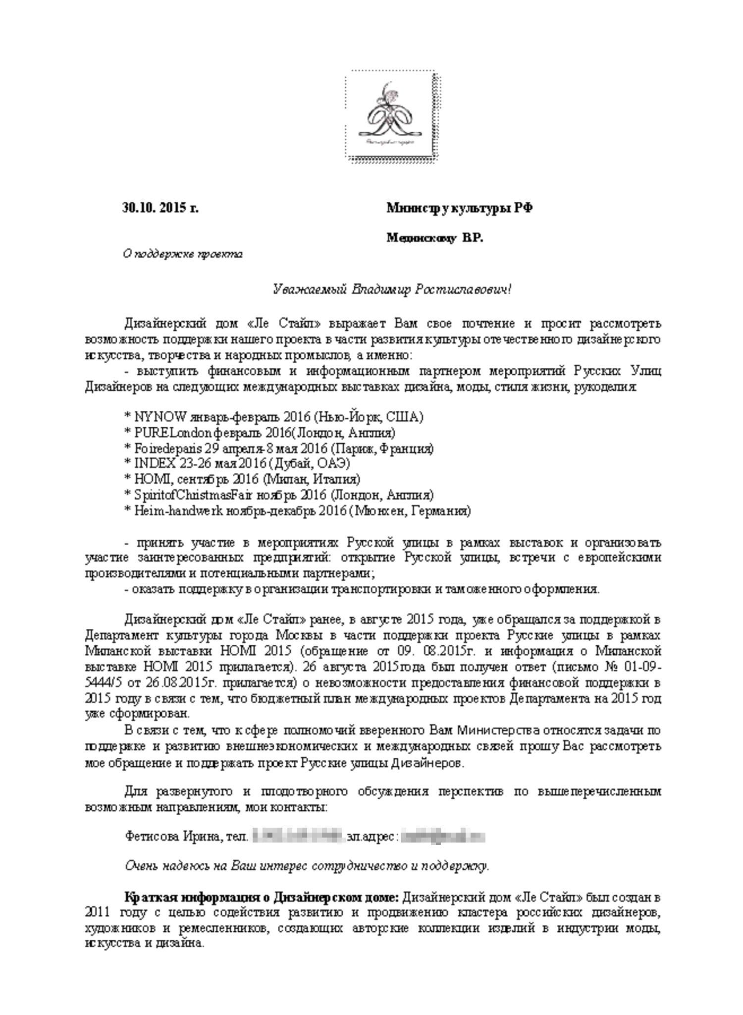 У меня сохранилось письмо в Департамент культуры Москвы