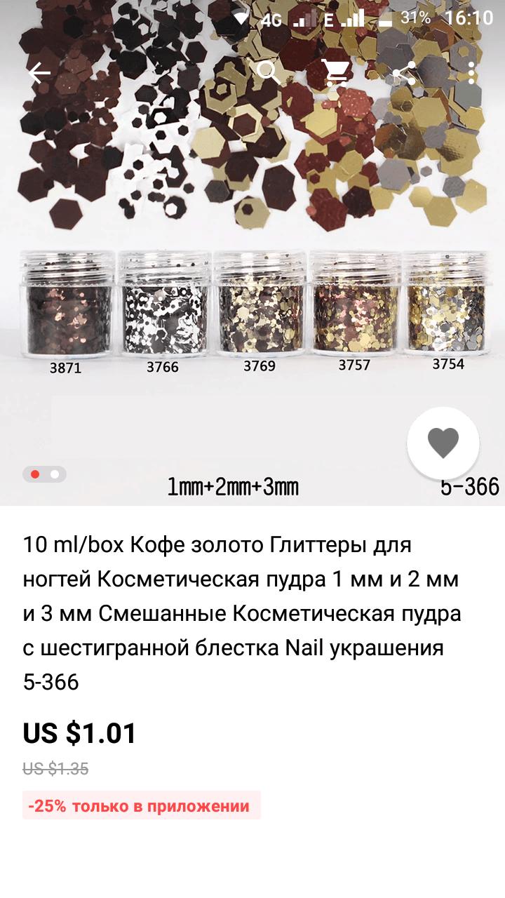 Пожалел 50 монет на блестки, которые потеряются в первый же день. Еще и на почту за ними идти