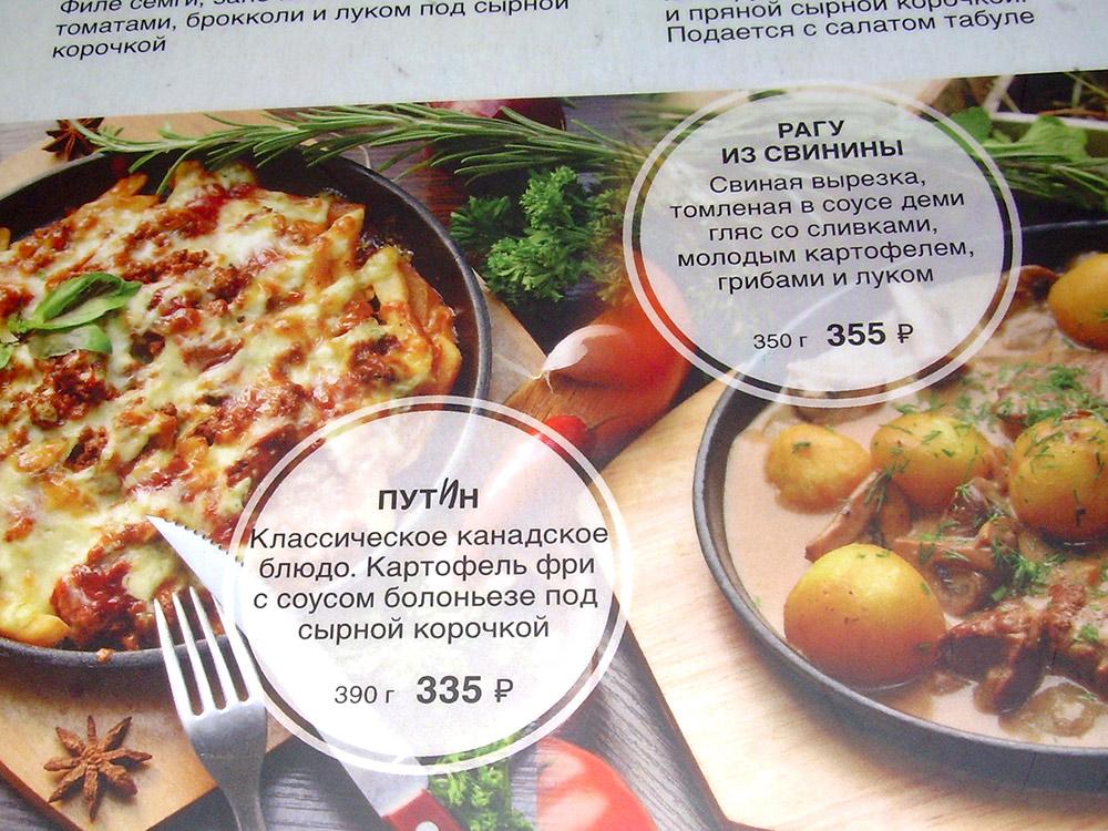 «Классическое канадское блюдо Путин» в Омске стоит 335 р.