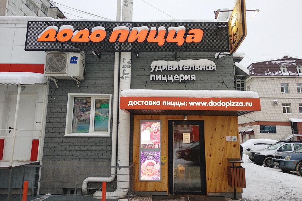 Это первая «Додо-пицца». Она открылась в 2011 году. Сегодня в разных странах открыто более 400 пиццерий «Додо»