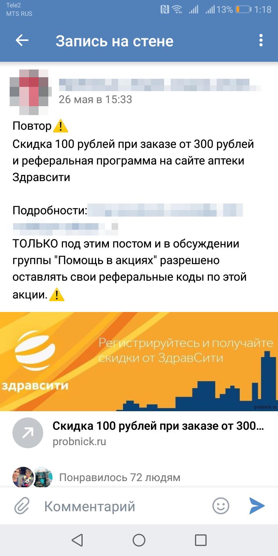 Я размещаю свои реферальные коды в отзывах о приложениях на «Гугл-плее» и в группах для халявщиков во «Вконтакте»