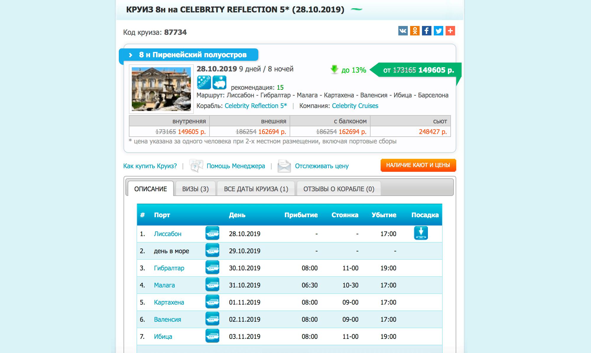 Самая дешевая каюта в круизе по Европе стоит в России 300 000рублей