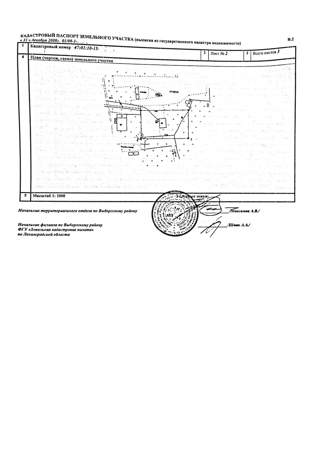 На второй странице есть план участка: видно, как он расположен относительно соседей, на схему нанесены постройки