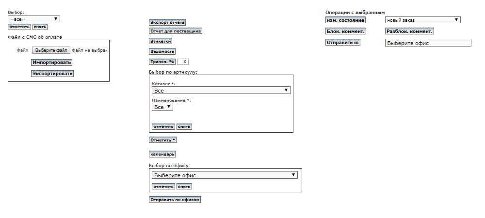 Все необходимые для сортировки документы формируются на сайте, выгружаются в эксель и распечатываются