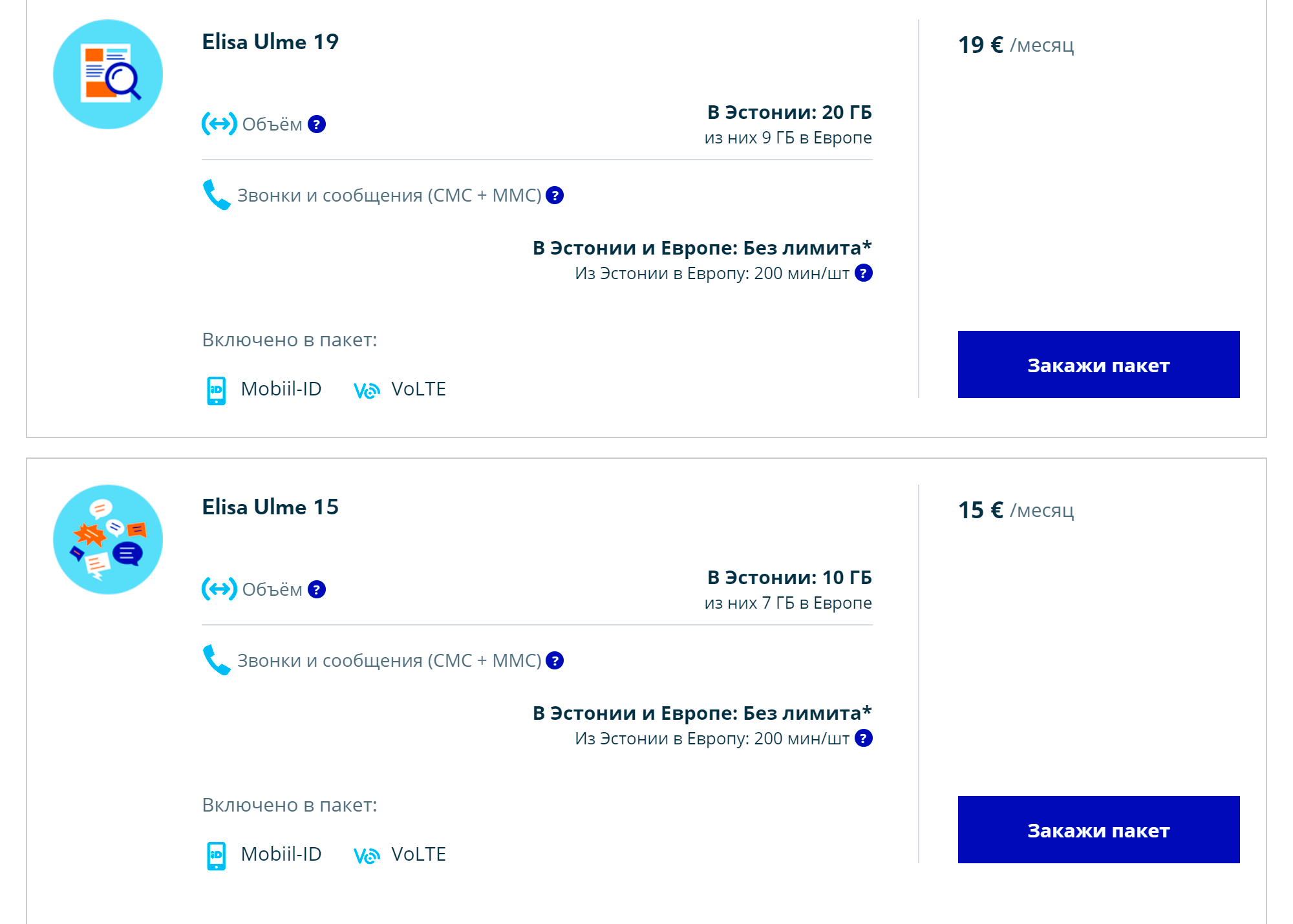 Elisa будет удобна в поездках по Европе. Хотя 10 Гб за 15€ (1060<span class=ruble>Р</span>) — это, по-моему, слишком дорого